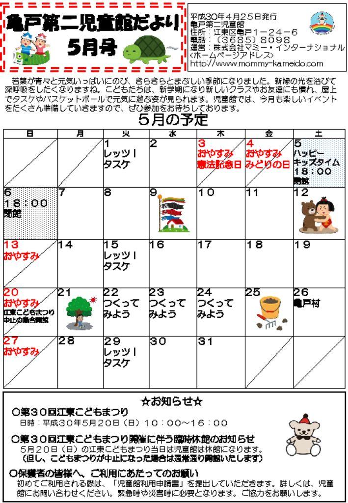 亀戸第二児童館だより2018 5号のサムネイル