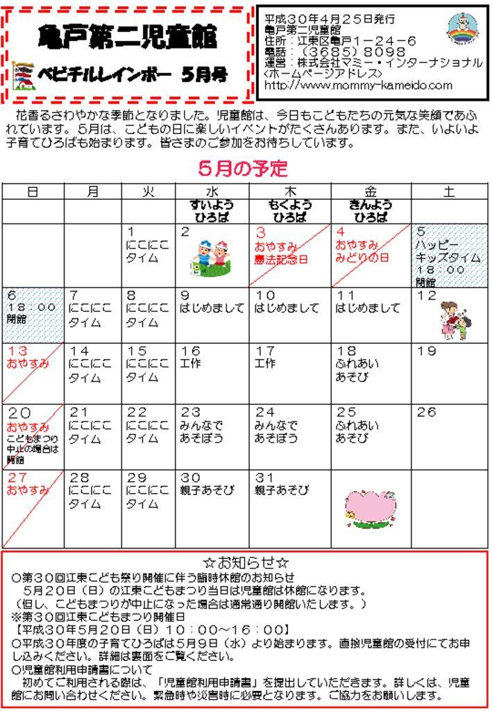 亀戸乳幼児向けお便り 2018.5号のサムネイル