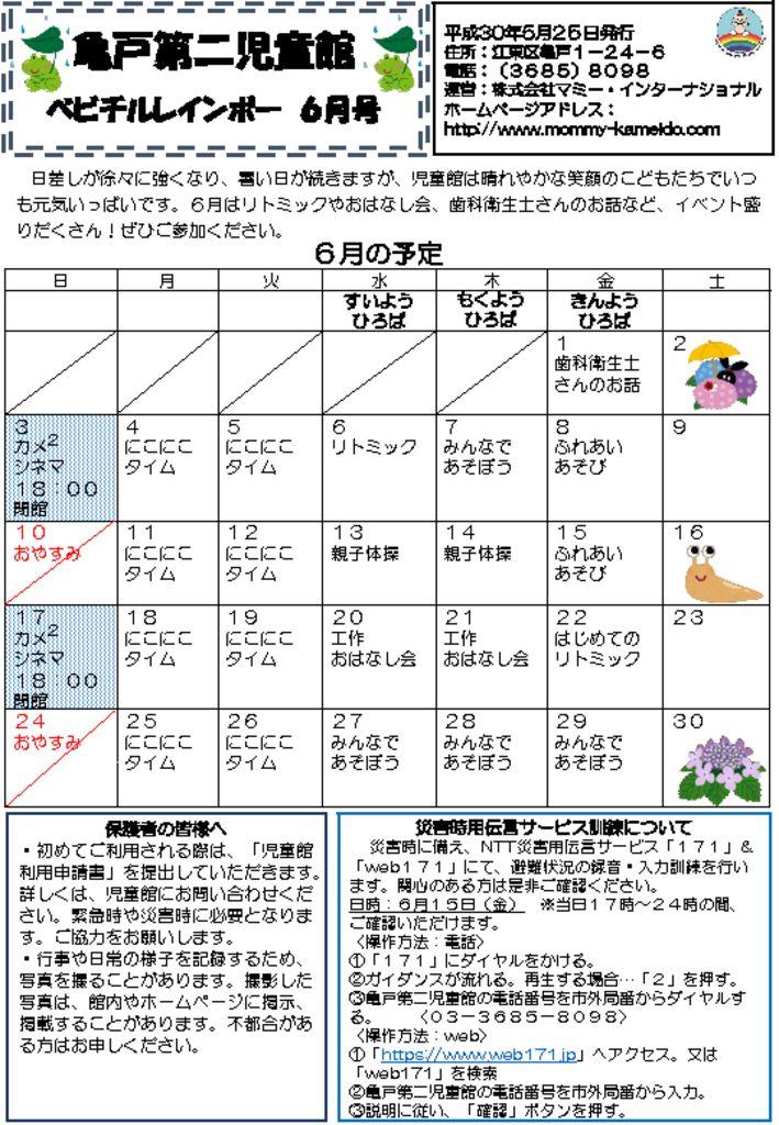 亀戸 H30年度ベビチル6月号 2018.5.25のサムネイル