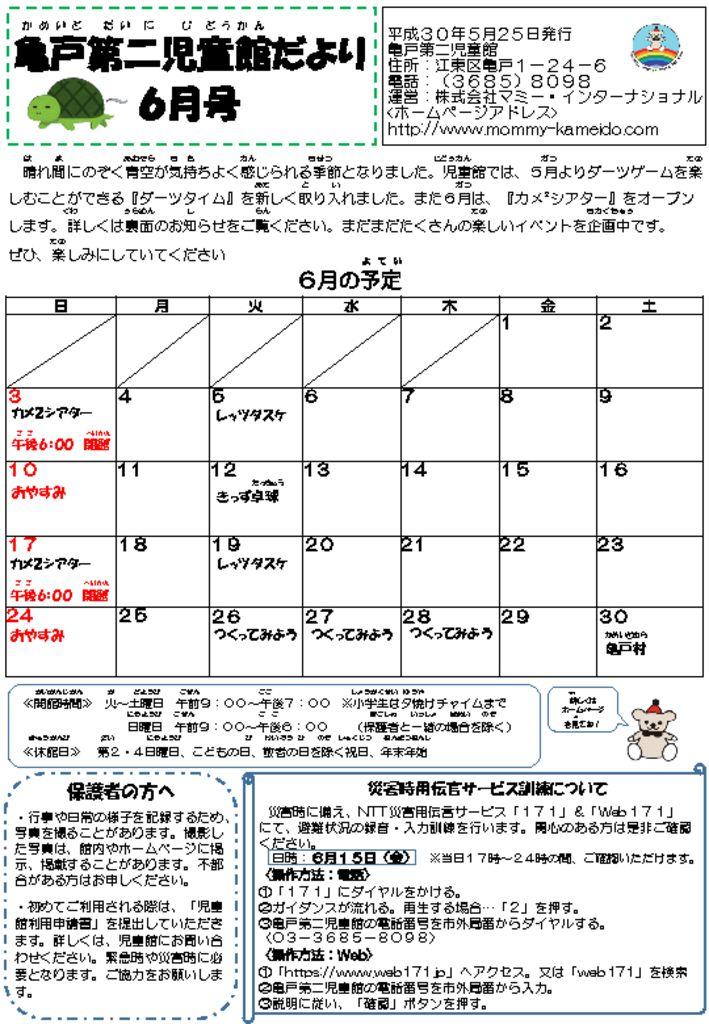 亀戸 H30年度児童館だより6月号 2018.05.25のサムネイル