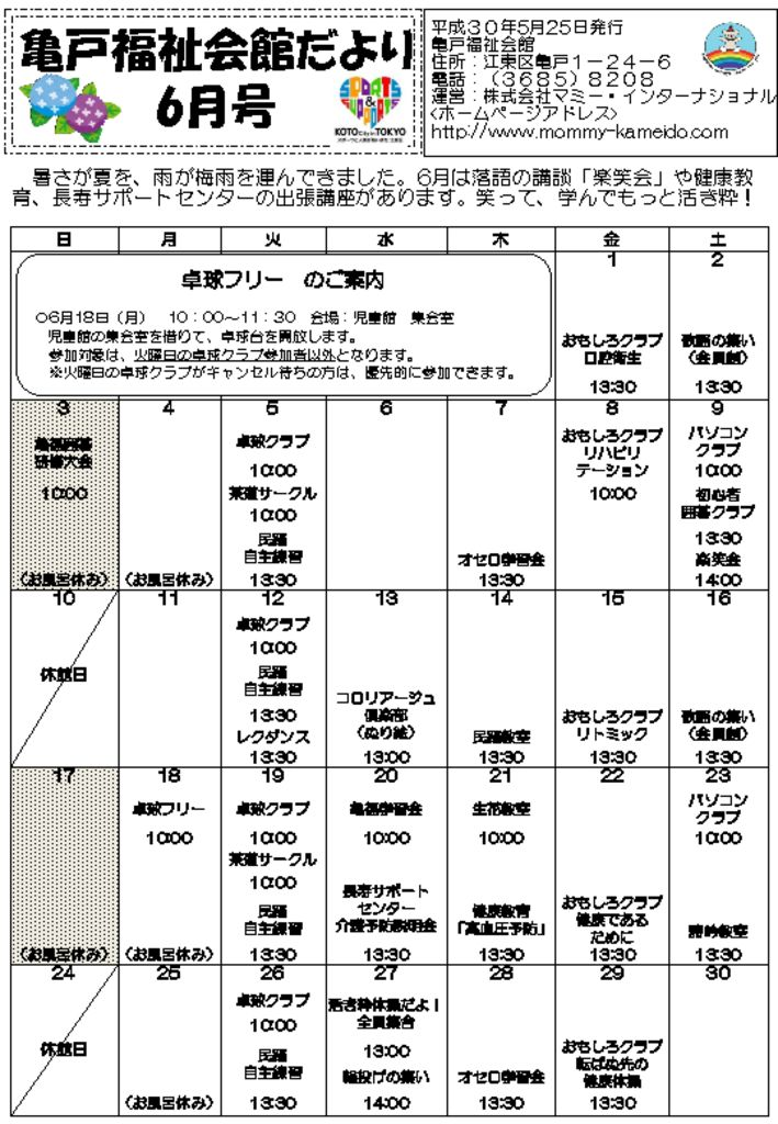 亀戸 H30年度福祉会館だより6月号2018.05.25のサムネイル