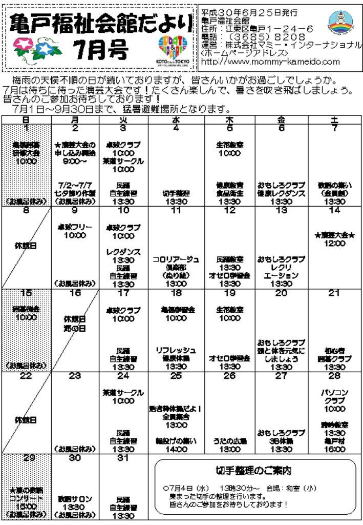 亀戸福祉7月発行版のサムネイル
