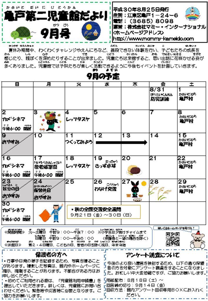 亀戸第二児童館だより2018.9月号のサムネイル