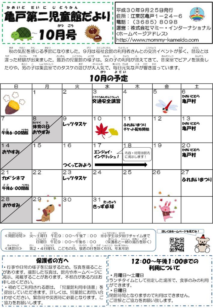 亀二児童館10月発行版のサムネイル