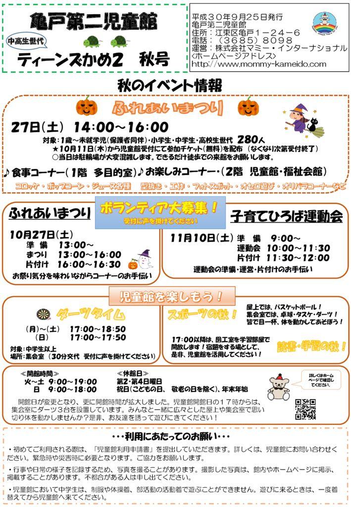 亀二中高生10月発行版のサムネイル