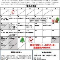 亀二ベビチル12月発行版のサムネイル