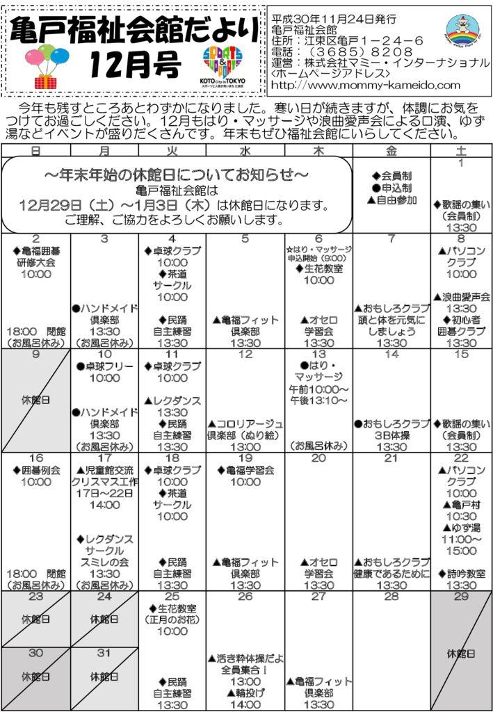 亀戸福祉12月発行版のサムネイル