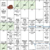 亀戸福祉2019年1月号発行版のサムネイル