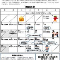 亀二ベビチル2月発行版のサムネイル