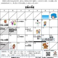 亀二児童館2月発行版のサムネイル