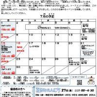 亀二児童館7月発行版のサムネイル