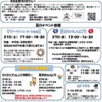 亀二中高生7月発行版のサムネイル
