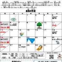 亀戸第二児童館だより2018.8月号のサムネイル
