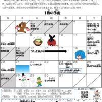 亀戸第二児童館だより2019年1月号発行版のサムネイル