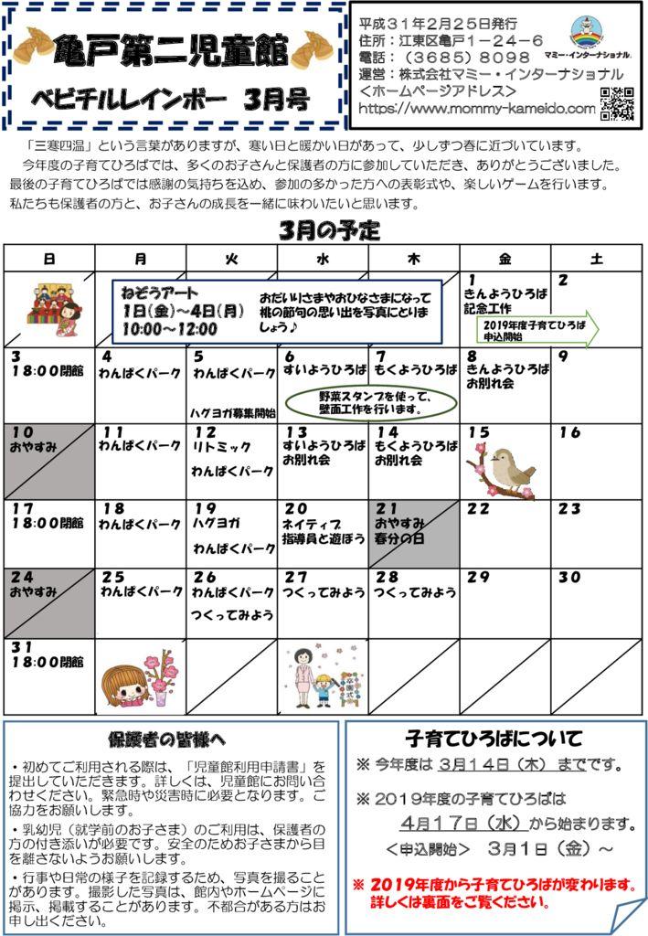 亀二ベビチル3月号発行版のサムネイル