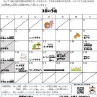 亀二児童館3月発行版のサムネイル
