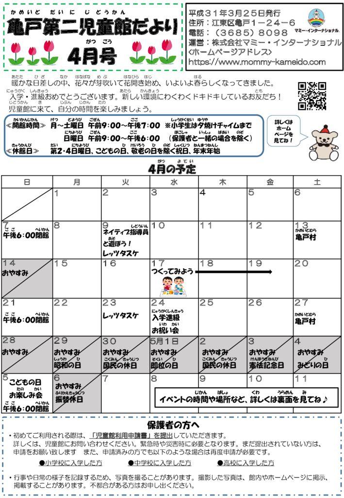 亀二児童館4月発行版のサムネイル