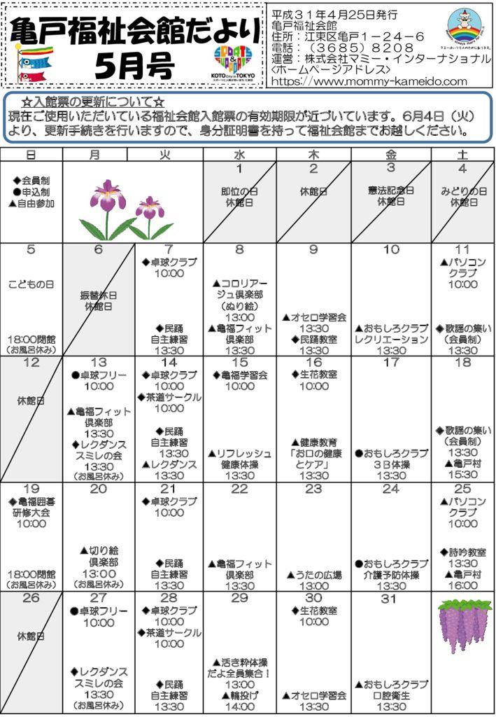 亀戸 福祉会館5月発行版のサムネイル