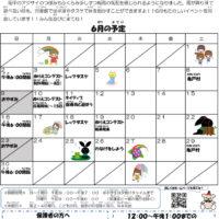 亀二児童館6月発行版のサムネイル