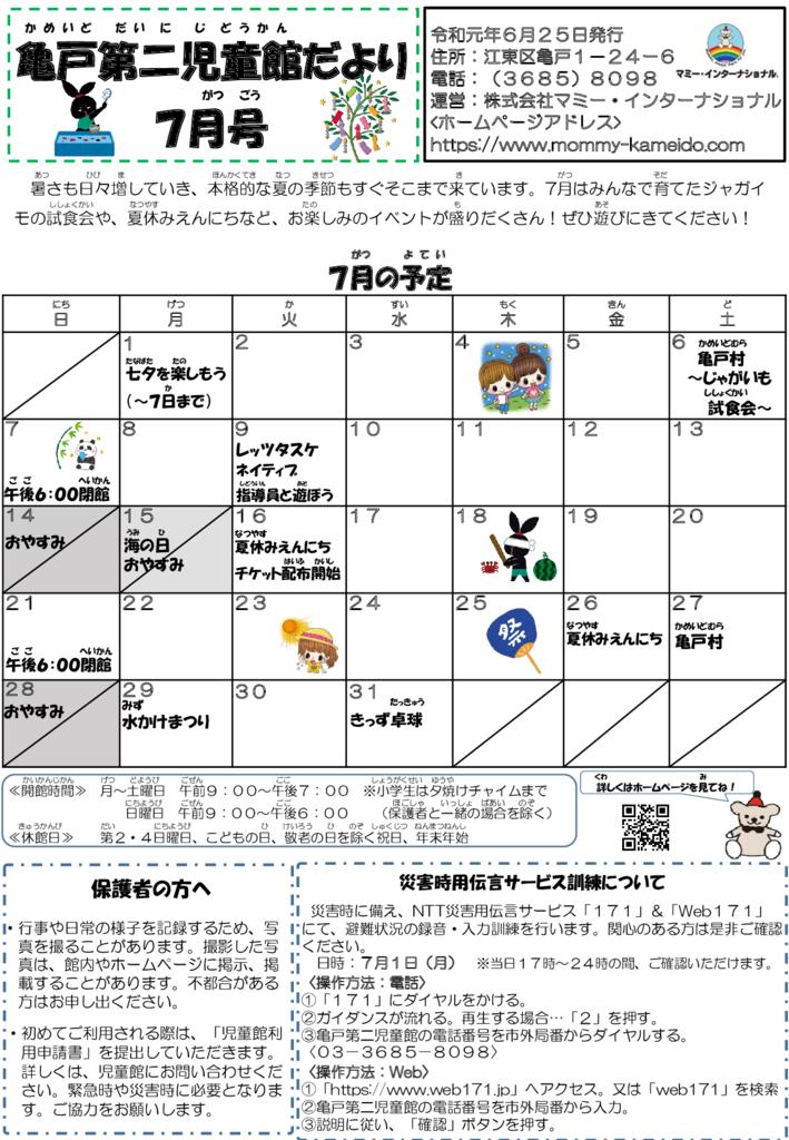 亀二 児童館7月号 発行版のサムネイル
