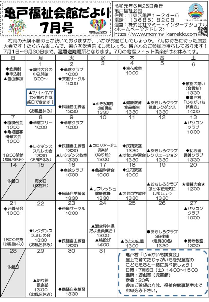 亀戸福祉 7月号発行版のサムネイル