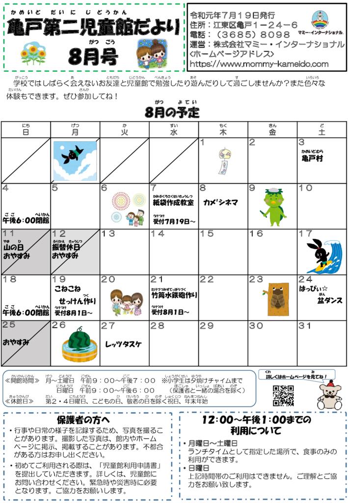 亀二児童館8月号のサムネイル