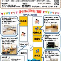 亀二 中高生8月発行版のサムネイル