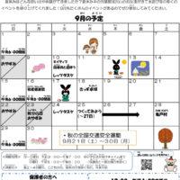 亀二児童館9月発行版のサムネイル
