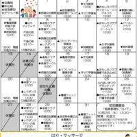 亀戸福祉10月発行版のサムネイル