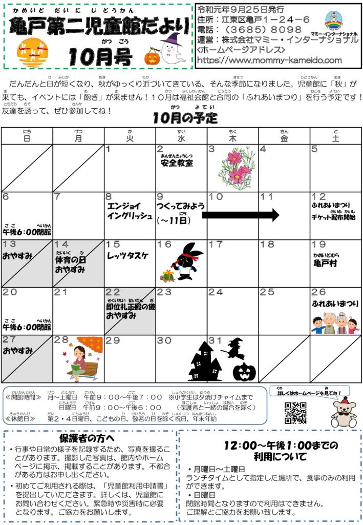 亀二 児童館10月発行版のサムネイル