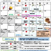 亀二 ベビチル10月発行版のサムネイル