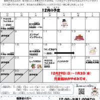 亀二児童館12月発行版のサムネイル