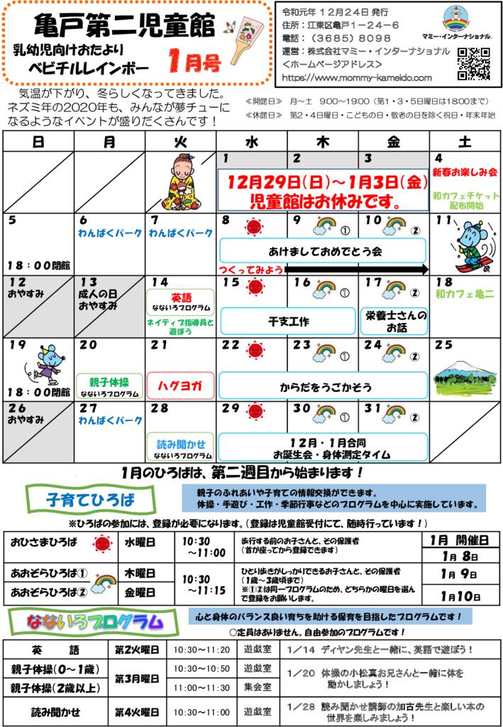 亀二 ベビチル1月号発行版のサムネイル