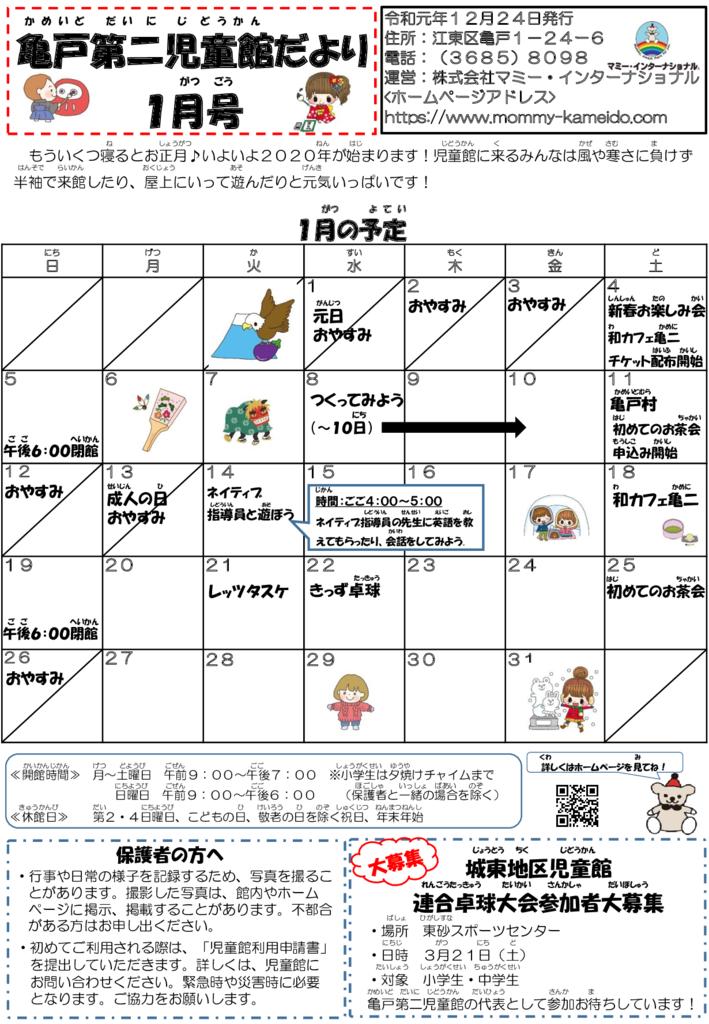 亀二 児童館1月発行版のサムネイル