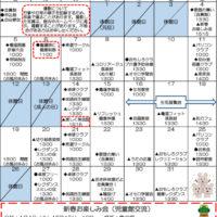 亀戸福祉1月発行版のサムネイル