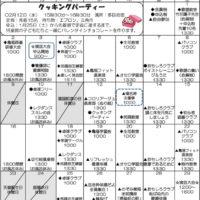 亀戸福祉2月発行版のサムネイル