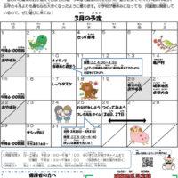 亀戸第二児童館だより2019.3月号 – コピーのサムネイル