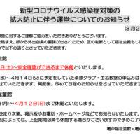 新型コロナウイルス感染症対策のお知らせ3月27日のサムネイル