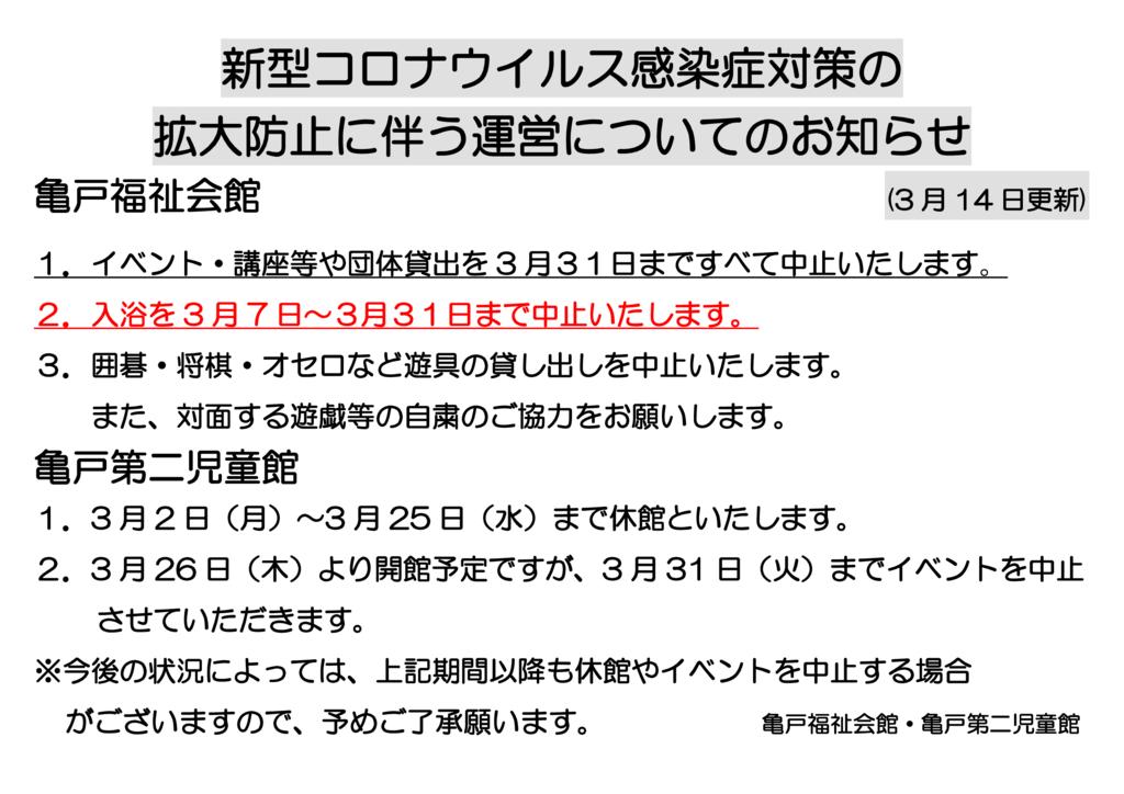 【亀戸】新型コロナウイルス感染症対策3月14日更新のサムネイル