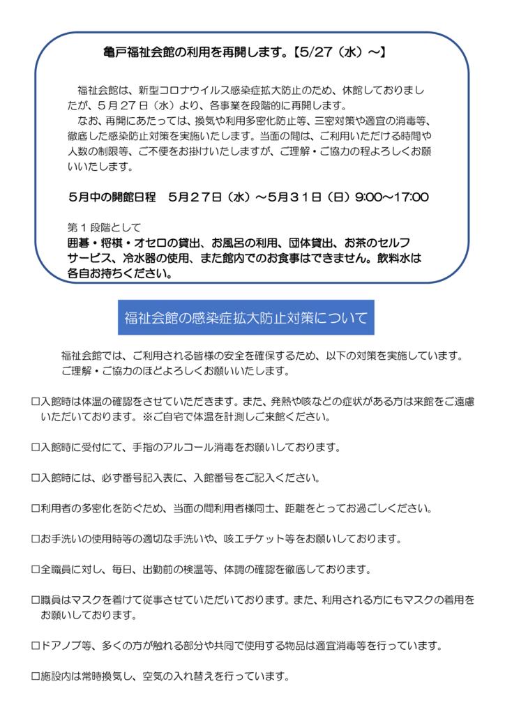 福祉会館HP更新5月26日のサムネイル