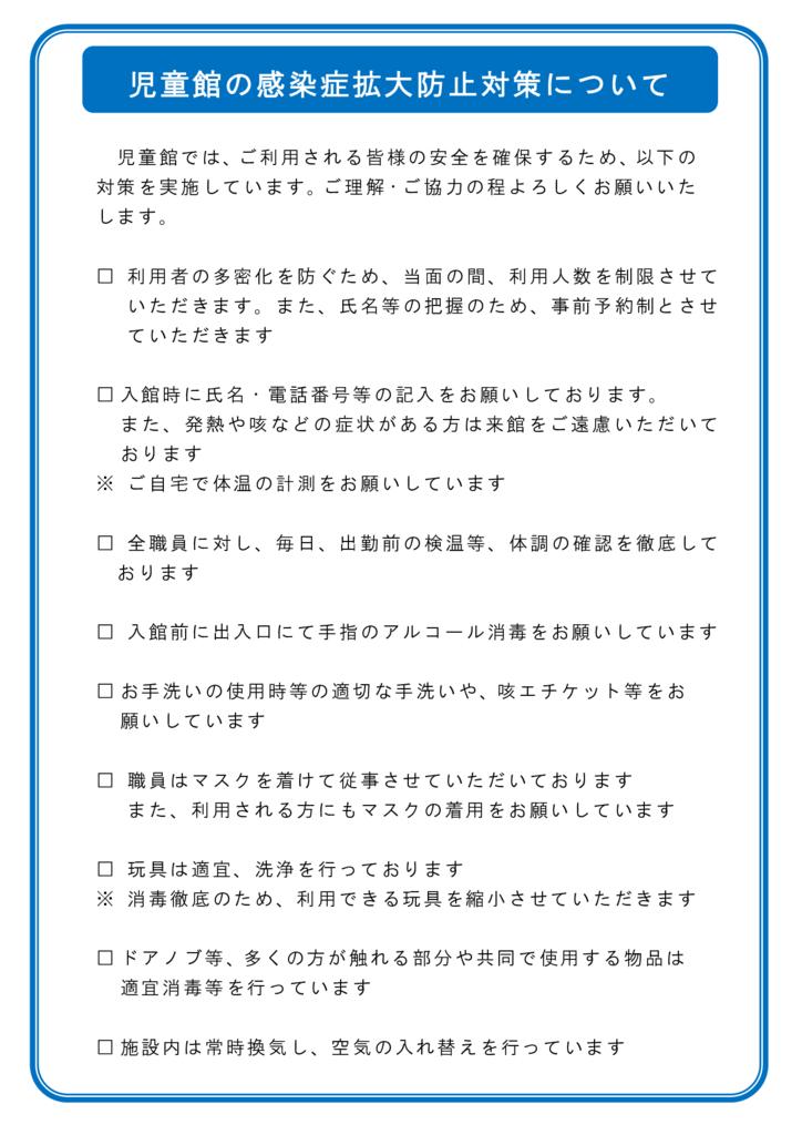 亀戸第二児童館HP更新5月26日㈪のサムネイル