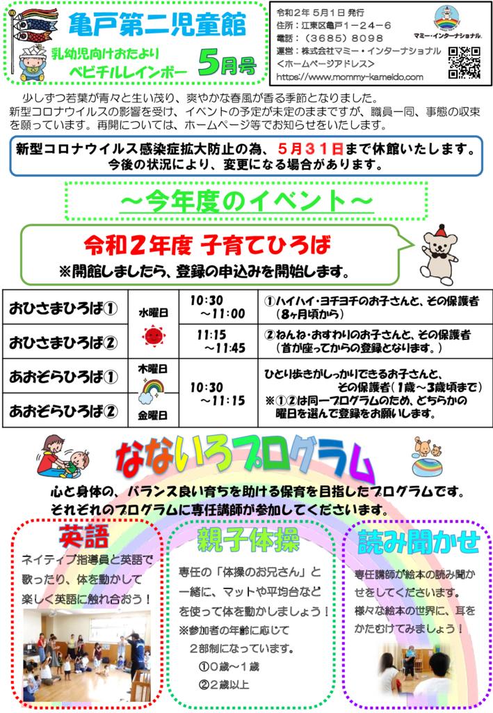 亀二ベビチル5月発行版のサムネイル