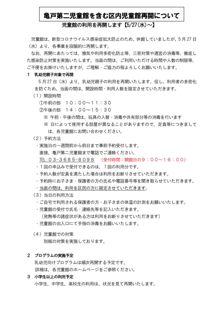 亀戸第二児童館HP更新5月26日 修正のサムネイル
