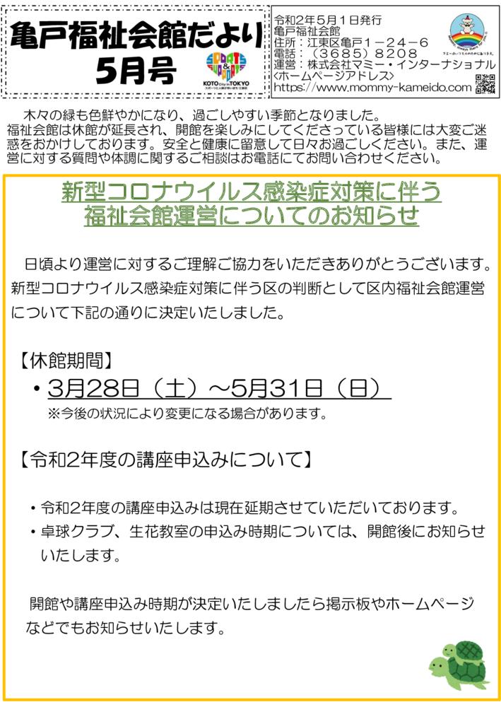 亀戸福祉5月発行版のサムネイル