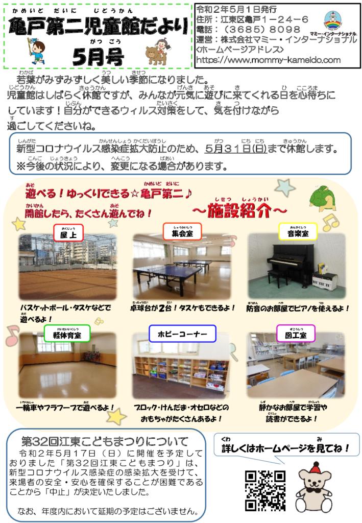 亀二児童館5月発行版のサムネイル