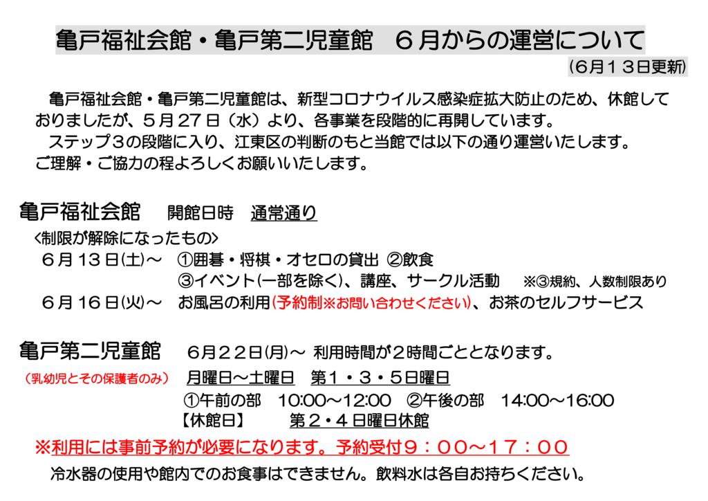福祉会館・児童館掲示・HP R2.6.15のサムネイル