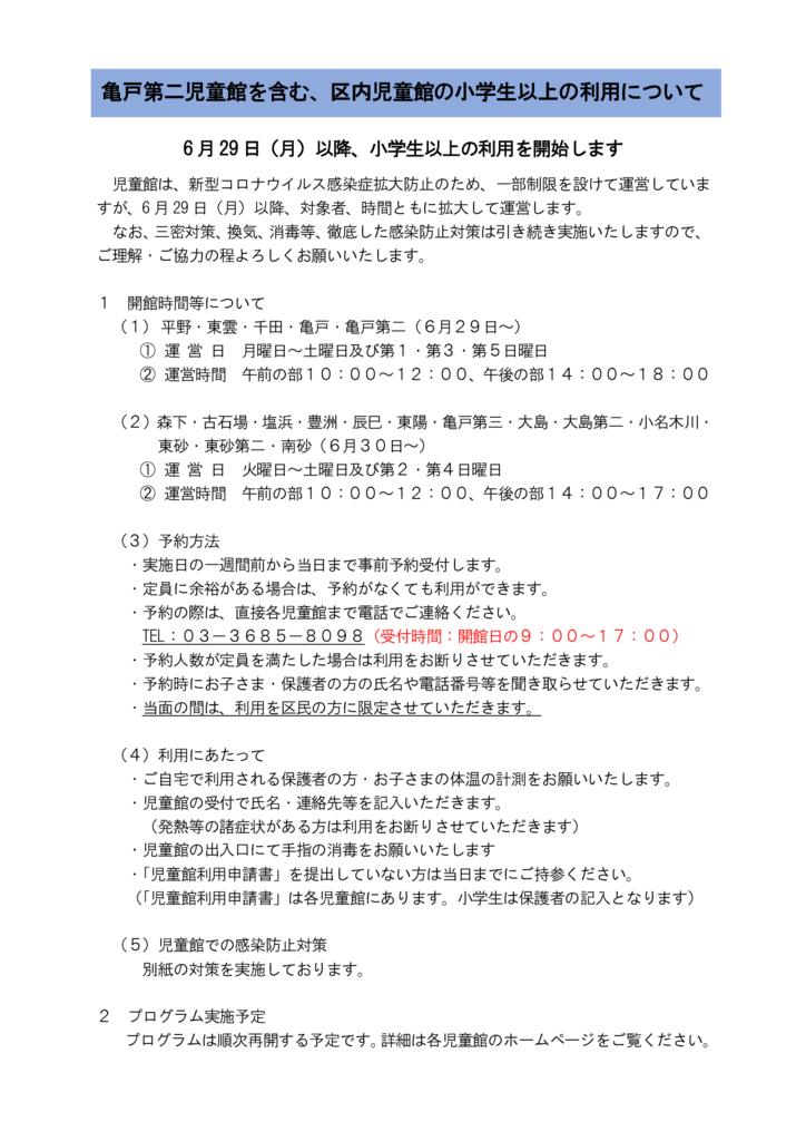 亀戸第二児童館 HP更新6月22日のサムネイル