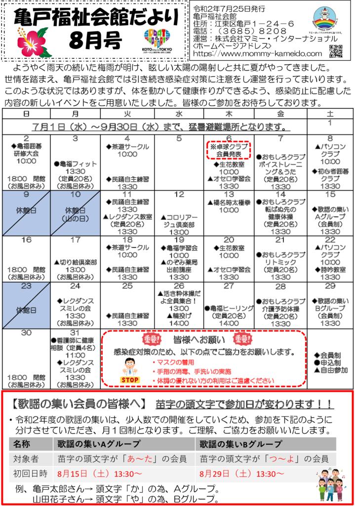亀戸 2020年度福祉会館だより8月号 2020.07.25のサムネイル