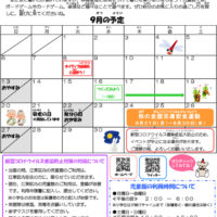 亀戸第二児童館2020年度小学生向けおたより9月号のサムネイル