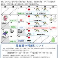 亀戸第二児童館 2020年度乳幼児向けお便り9月号のサムネイル
